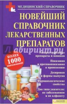 Новейший справочник лекарственных препаратов
