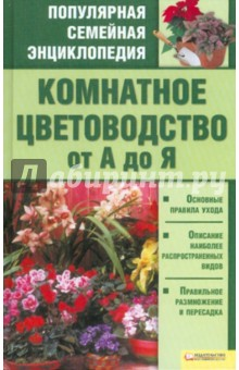 Купить Комнатное цветоводство об А до Я ISBN: 978-5-9910-1146-4