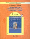 Барова, Богданова - Самостоятельные и проверочные работы по русскому языку. 8 класс. ФГОС обложка книги