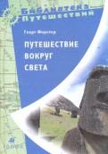Георг Форстер: Путешествие вокруг света