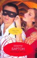 Беверли Бартон - Ночные игры обложка книги