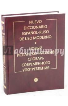 Новый испанско-русский словарь современного употребления - Александр Садиков