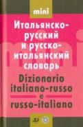 Итальянскорусский и русскоитальянский словарь