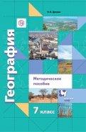 Ираида Душина: География. Материки, океаны, народы и страны. 7 класс. Методическое пособие. ФГОС