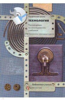 Технология: 10-11 классы. Рекомендации по использованию учебников. Программы элективных курсов