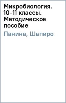 Микробиология. 10-11 классы. Методическое пособие
