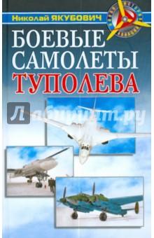 Боевые самолеты Туполева - Николай Якубович
