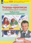 Юлия Гребнева: Тетрадь-практикум по математике для 2-3 классов. Табличное умножение и деление. ФГОС