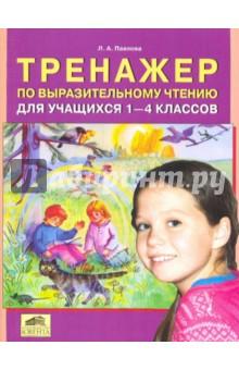 Дети тигра читать