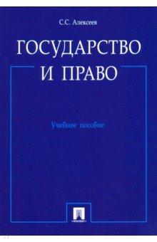 Государство и право. Учебное пособие - Сергей Алексеев