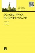 Орлов, Терещенко, Полунов: Основы курса истории России. Учебник