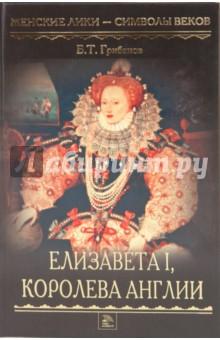 Частная жизнь королевы елизаветы и графа эссекса психология