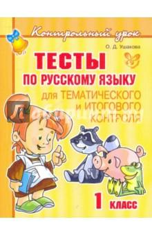 Тесты по русскому языку для тематического и итогового контроля. 1 класс - Ольга Ушакова