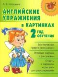 Алевтина Илюшкина: Английские упражнения в картинках. 2 год обучения