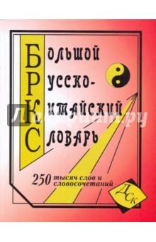 Большой русско-китайский словарь. 250000 слов, словосочетаний и значений