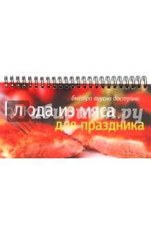 Блюда из мяса для праздника - Елена Анисина