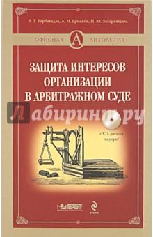 Защита интересов организации в арбитражном суде (+CD) - Барбакадзе, Захарьящева, Ермаков