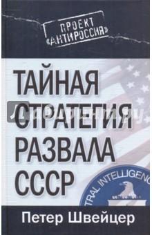 Тайная стратегия развала СССР - Петер Швейцер