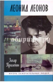 Леонид Леонов: