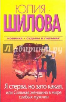 Купить Юлия Шилова: Я стерва, но зато какая, или Сильная женщина в мире слабых мужчин ISBN: 978-5-17-065063-7