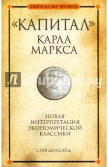 Капитал Карла Маркса - Стив Шипсайд