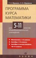 Муравин, Муравина: Программа курса математики для 5-11 классов общеобразовательных учреждений