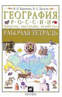 reshebnik-k-rabochaya-tetradi-po-geografii-8-klass-rakovskaya-angliyskomu-yaziku