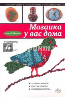 Мозаика у вас дома: техники, идеи, решения - Анна Зайцева
