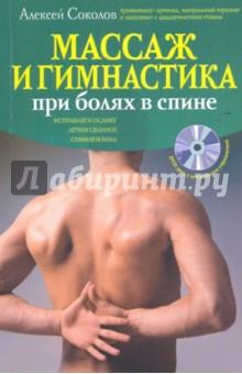 Массаж и гимнастика при болях в спине (+CD) - Алексей Соколов