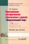 Светлана Кудрина: Программнометодическое обеспечение к урокам