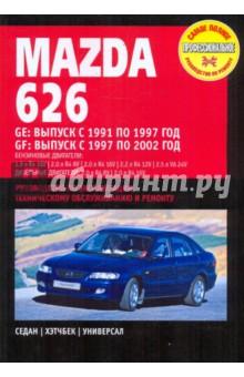 Mazda 626 1991-2002гг.