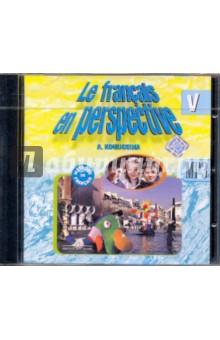 Французский язык. 5 класс. Аудиокурс к УМК Французский в перспективе (CDmp3) - Антонина Кулигина