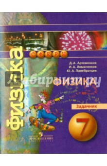 Физика. Задачник. 7 класс. Пособие для учащихся - Артеменков, Ломаченков, Панебратцев