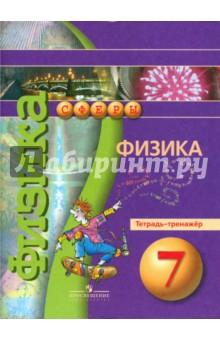 Физика. 7 класс. Тетрадь-тренажер - Артеменков, Белага, Ломаченков, Панебратцев, Воронцова