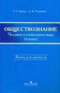 Ионин, Поляков: Обществознание. Человек в глобальном мире. Книга для учителя. 10 класс