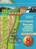 Ольховая, Банников: География. Россия. Природа, население, хозяйство. 8 класс. Тетрадьтренажер