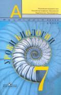Пасечник, Калинова, Суматохин: Уроки Биологии. Книга для учителя. 7 класс