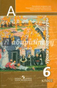 Купить Чертов, Ипполитова, Трубина: Уроки литературы. 6 класс. Пособие для учителей