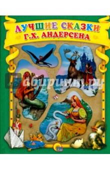 Купить Ганс Андерсен: Лучшие сказки для маленьких ISBN: 978-5-378-02450-6
