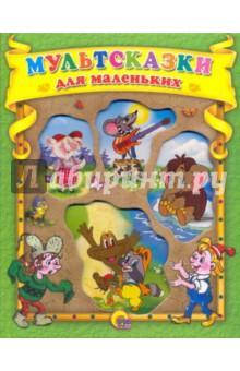 Купить Мультсказки для маленьких ISBN: 978-5-378-02474-2