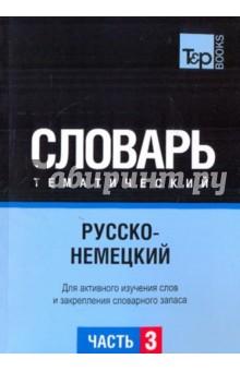 Русско-немецкий тематический словарь. Часть 3