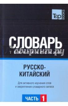 Русско-китайский тематический словарь. Часть 1