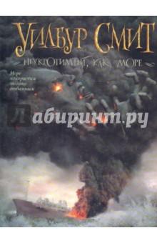 Купить Уилбур Смит: Неукротимый, как море ISBN: 978-5-17-064556-5
