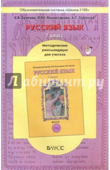 uchebnik-2002-annotatsiya-uchebnik-po-literature-7-klass-buneev-romanu-bratya