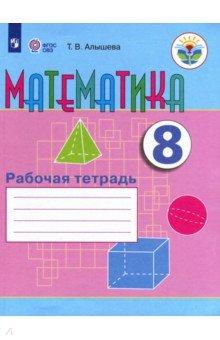 Математика. 8 класс. Рабочая тетрадь для специальных (коррекционных) образоват. учреждений VIII вида