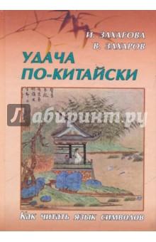 Удача по-китайски: как читать язык символов - Захаров, Захарова