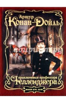 Приключения профессора Челленджера - Артур Дойл