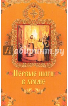 Первые шаги в храме - Олеся Крынкина