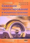 Бунаков, Широких: Сквозное проектирование в машиностроении. Основы теории и практикум