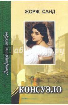 Купить Жорж Санд: Консуэло. Том 2 ISBN: 978-5-255-01747-8